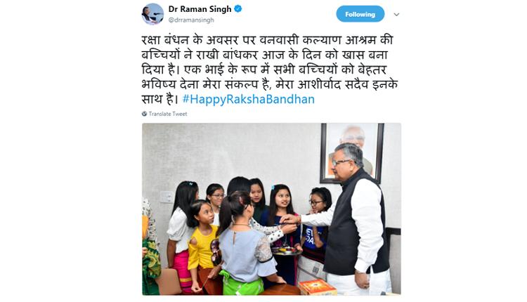 raman rakhi shabri aashram
