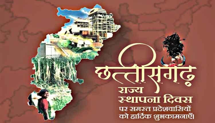 chhattisgarh sthapana diwas images