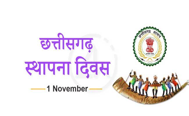 1 नवम्बर को होगा छत्तीसगढ़ राज्य स्थापना दिवस का वर्चुअल आयोजन